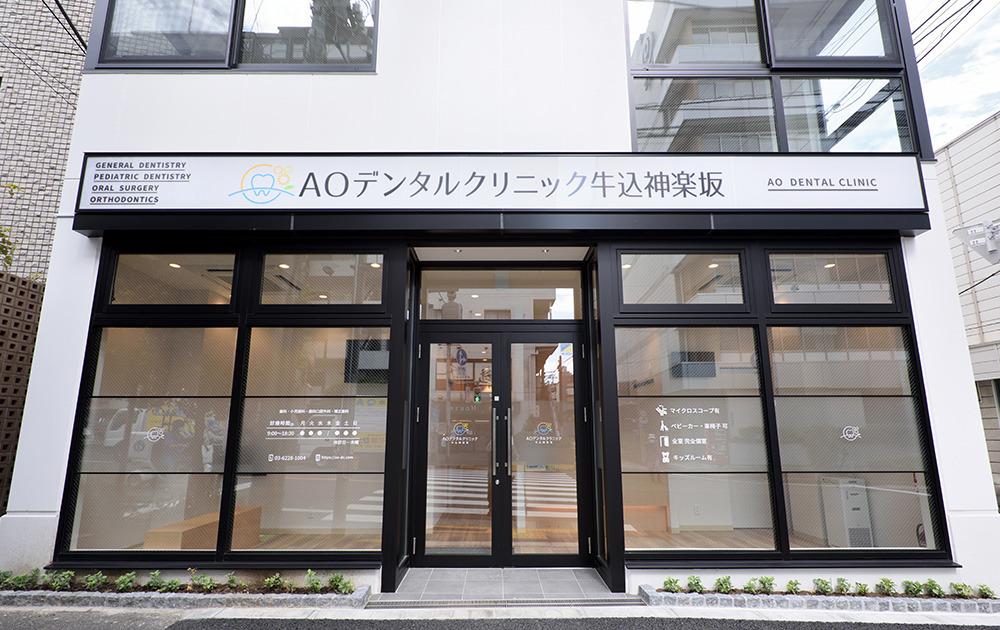 AOデンタルクリニック牛込神楽坂の画像