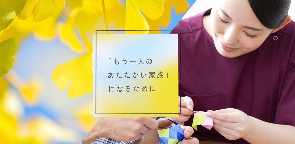 訪問看護ステーションリカバリー新宿の画像