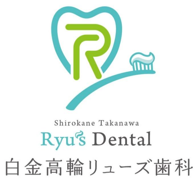 白金高輪リューズ歯科の画像