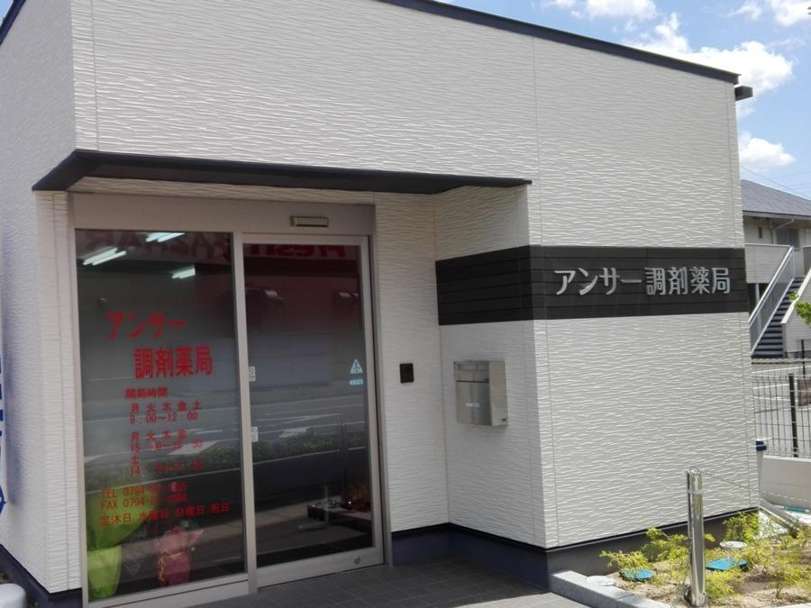 アンサー調剤薬局 三木店の画像