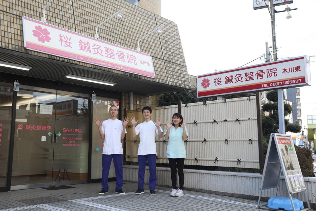 桜鍼灸整骨院木川東の画像
