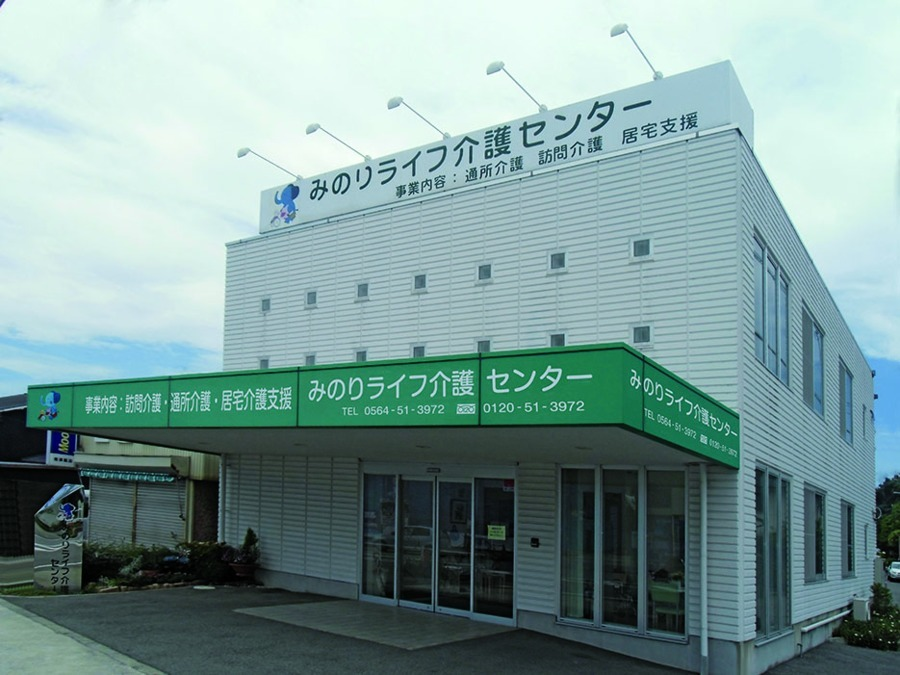 みのりライフ介護センター 岡崎の画像
