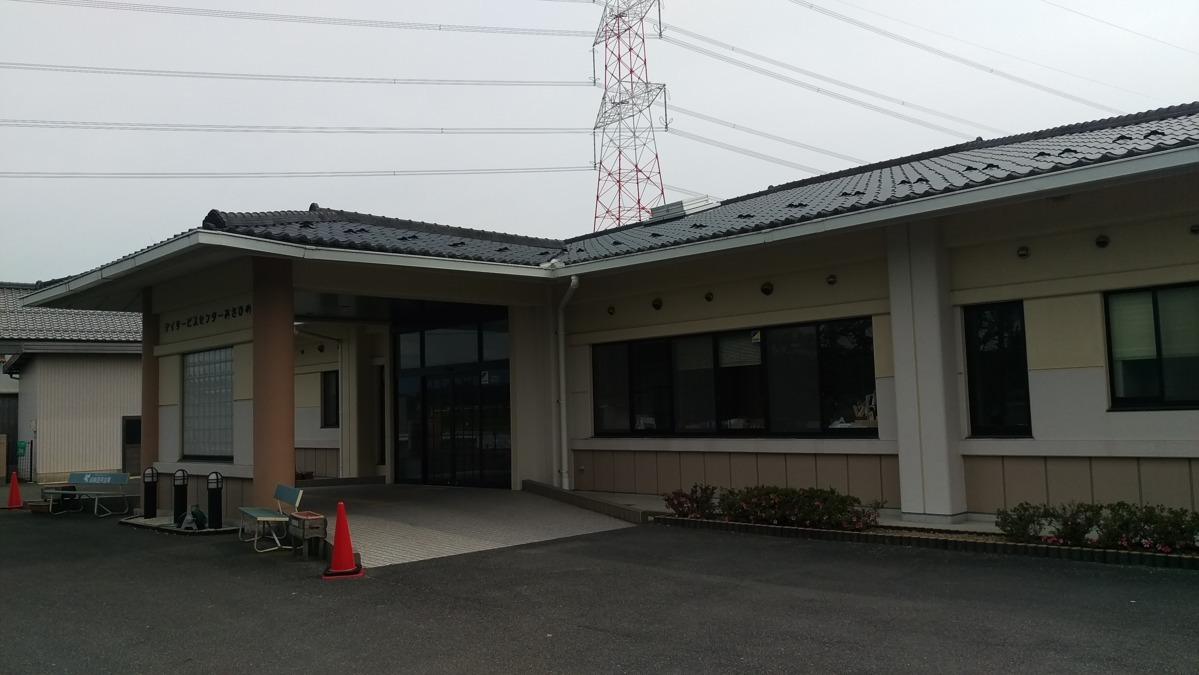 デイサービスセンターあさひのの画像
