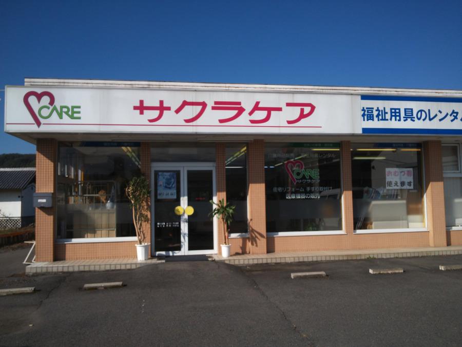サクラケア中野店の画像