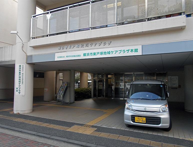 横浜市東戸塚地域ケアプラザの画像