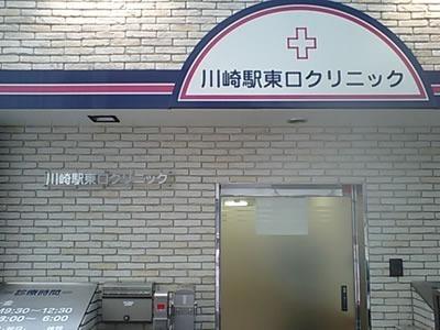 川崎駅東口クリニックの画像