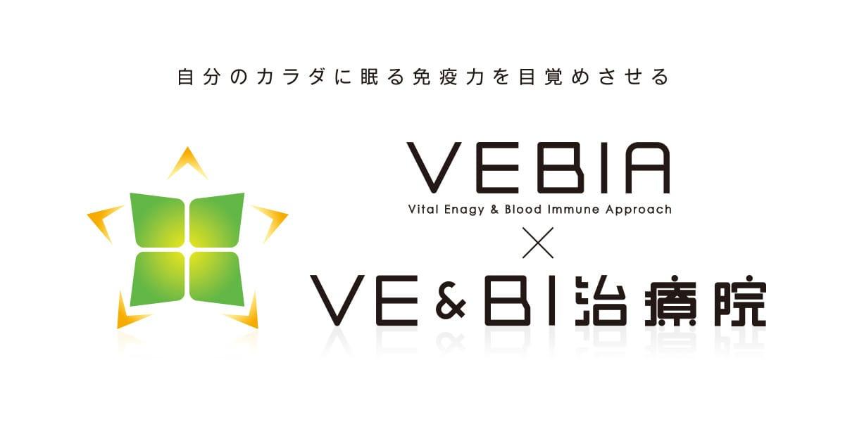 VE&BI治療院の写真: