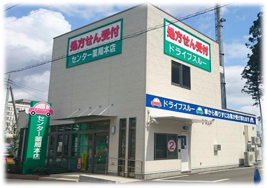 センター薬局 本店の画像