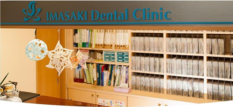 いまさき歯科医院の画像