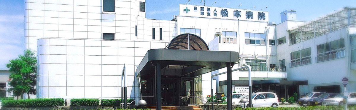 松本病院の画像