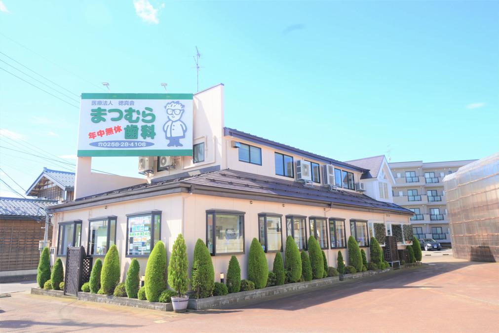 松村歯科 長岡診療所の画像