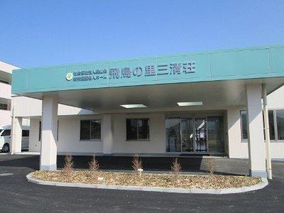 特別養護老人ホーム飛鳥の里三清荘(介護職/ヘルパーの求人)の写真1枚目:社会福祉法人経山会が運営しています!