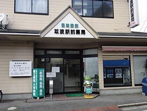 成和薬局玖波駅前店の画像