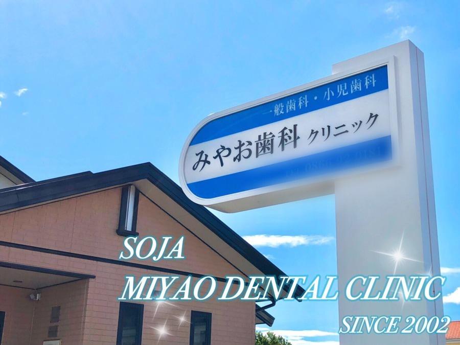 みやお歯科クリニック(歯科助手の求人)の写真1枚目: