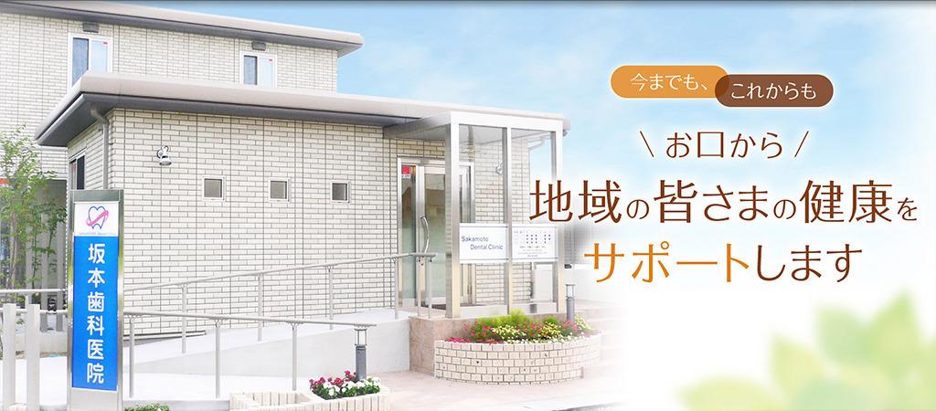 坂本歯科医院の画像