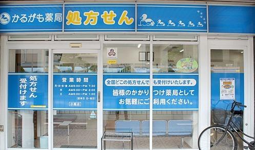 株式会社メディカルかるがも かるがも薬局小阪店の画像
