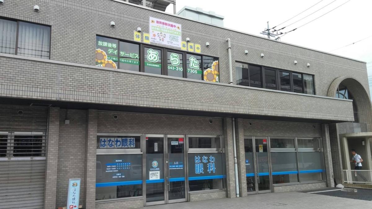 放課後等デイサービスあらた 京成佐倉事業所の画像