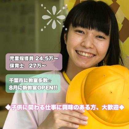 かがやきのまち新千葉第2教室(放課後等デイサービス)【2021年07月オープン予定】(児童指導員の求人)の写真: