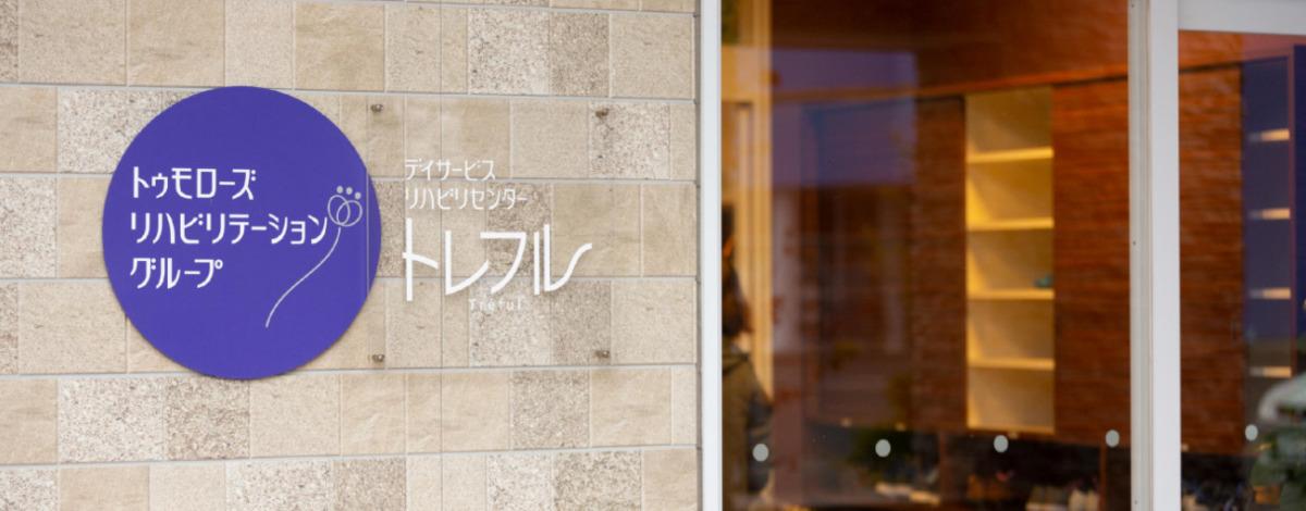 デイサービスリハビリセンター トレフルの画像