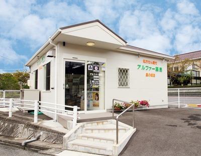 アルファー薬局 星の郷店の画像