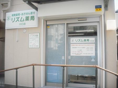 リズム薬局 川口店の画像