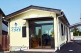 デイサービスくつろぎの写真1枚目:みまグループの一施設です。