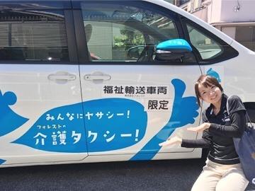 フォレストの介護タクシー(介護タクシー/ドライバーの求人)の写真:こちらは中型車のトヨタ ノア。柔らかな走りが特徴で人気いただいてます(o^^o)