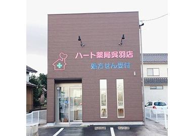 ハート薬局呉羽店の画像