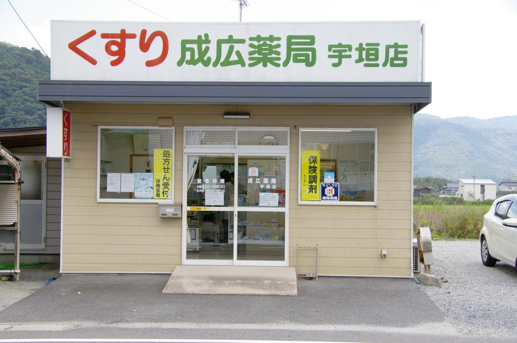 成広薬局宇垣店の画像