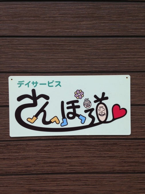 デイサービス さんぽ道(介護職/ヘルパーの求人)の写真1枚目: