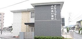 グループホームふれあい東野の画像