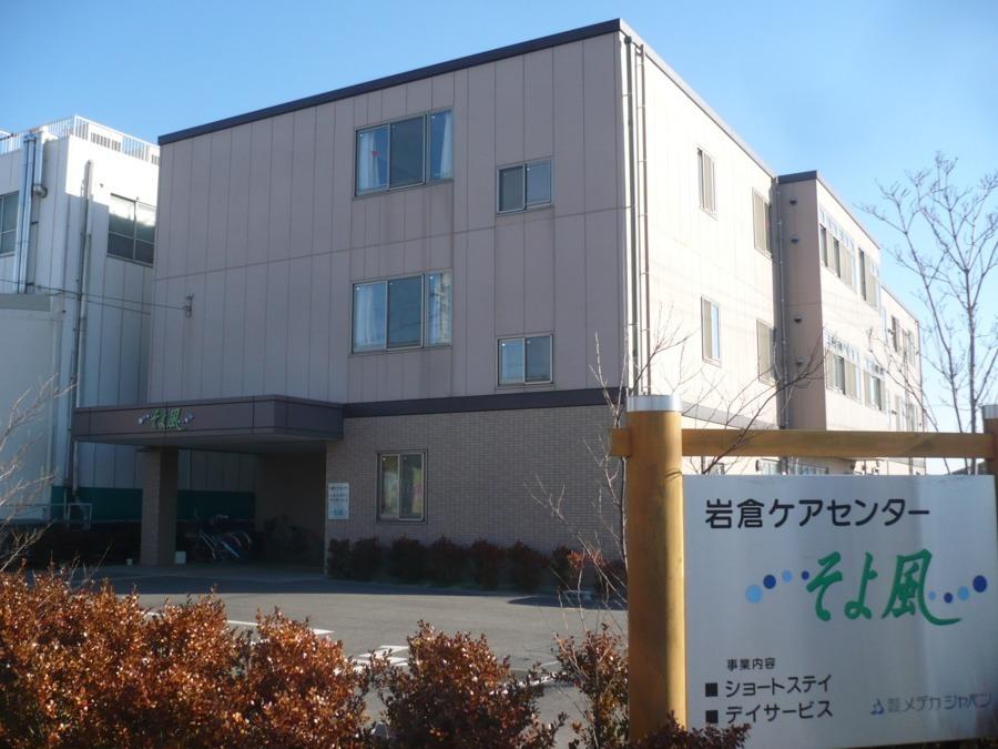 岩倉ケアセンターそよ風の画像
