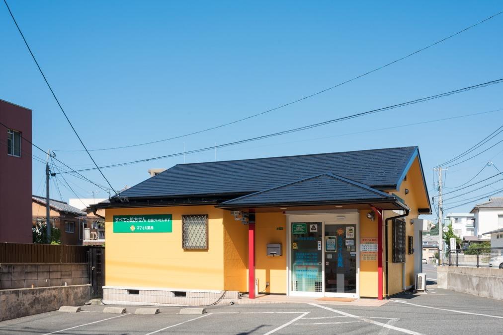 スマイル薬局の画像