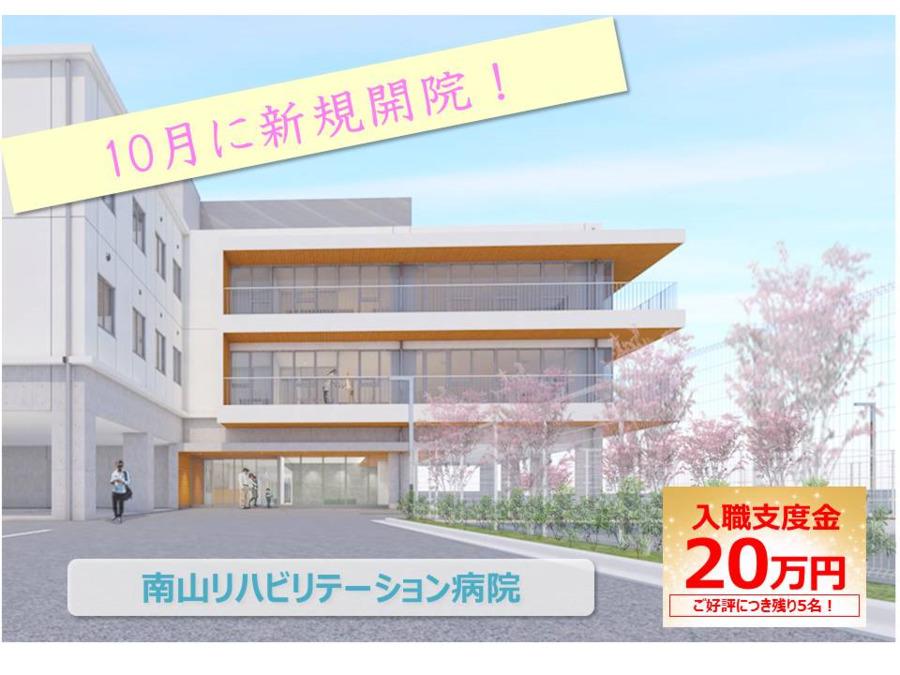 南山リハビリテーション病院の画像