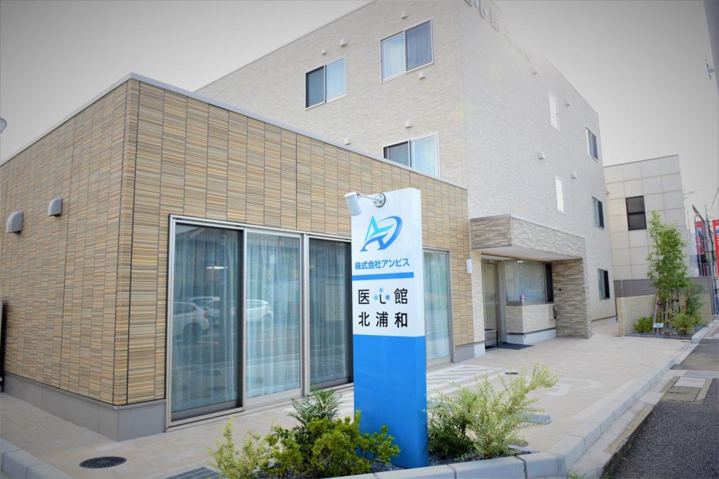 医心館北浦和の画像