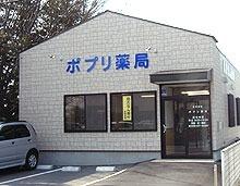 ポプリ薬局の画像