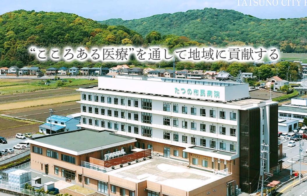 たつの市民病院の画像