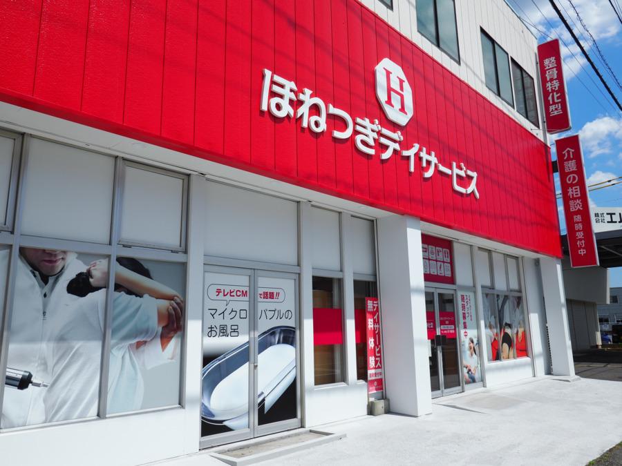 ほねつぎケアプランセンター鍋島の画像