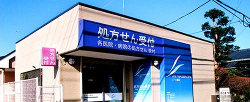 エール薬局 鴨宮店の画像