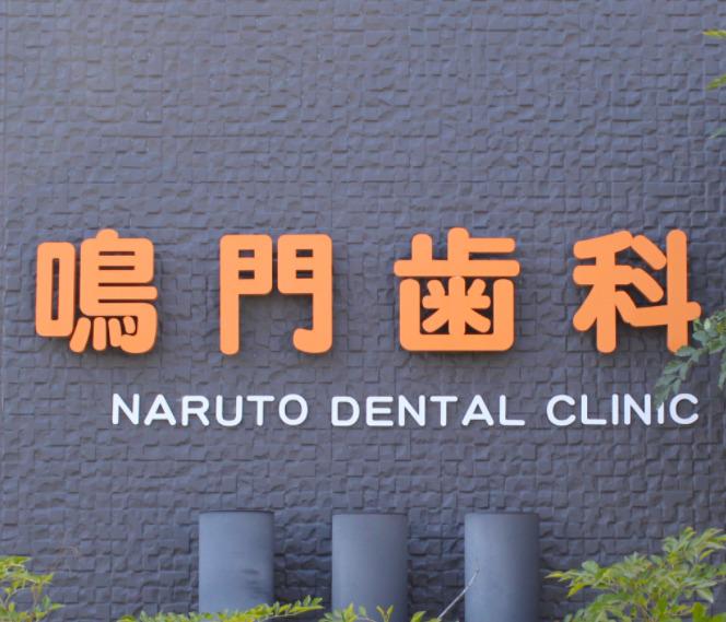 鳴門歯科の画像