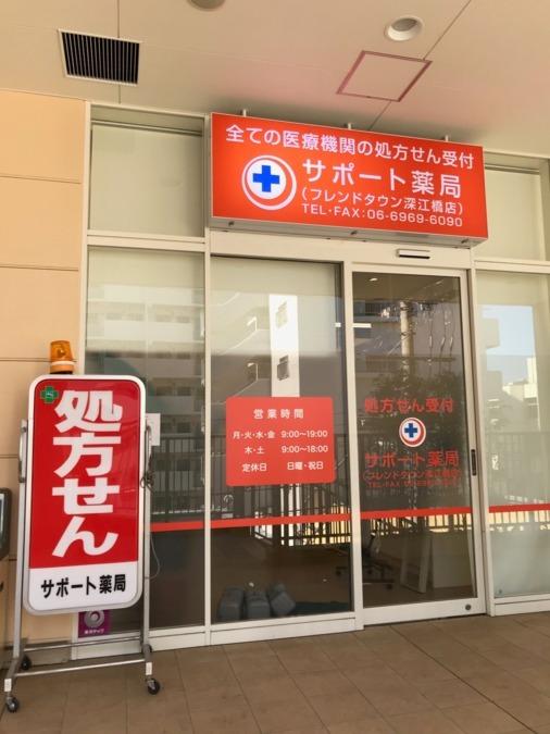 サポート薬局   フレンドタウン深江橋店の画像