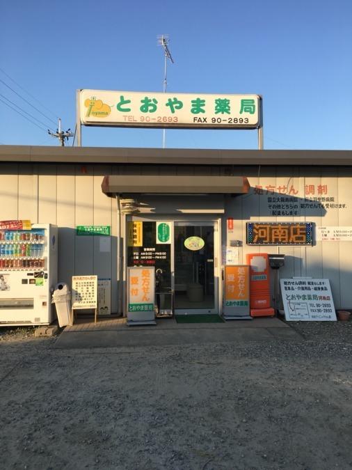 とおやま薬局 河南店の画像