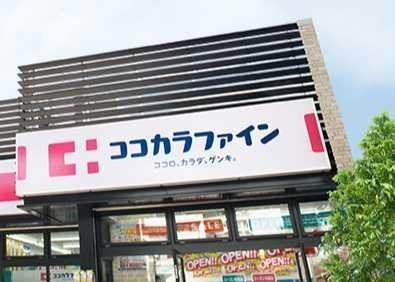 ココカラファイン薬局 摂津富田店の画像