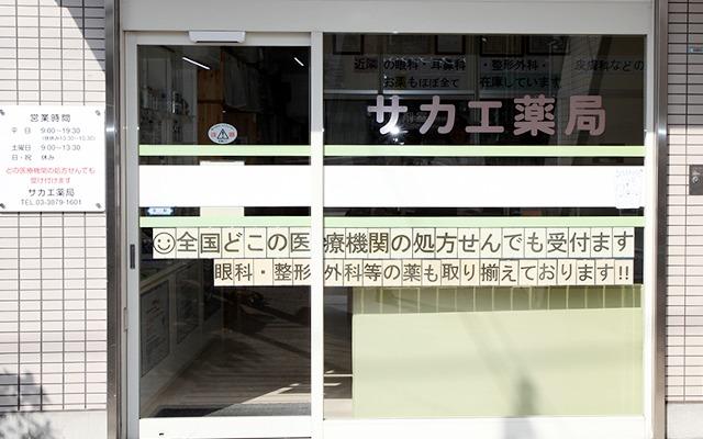 サカエ薬局 北千住店の画像
