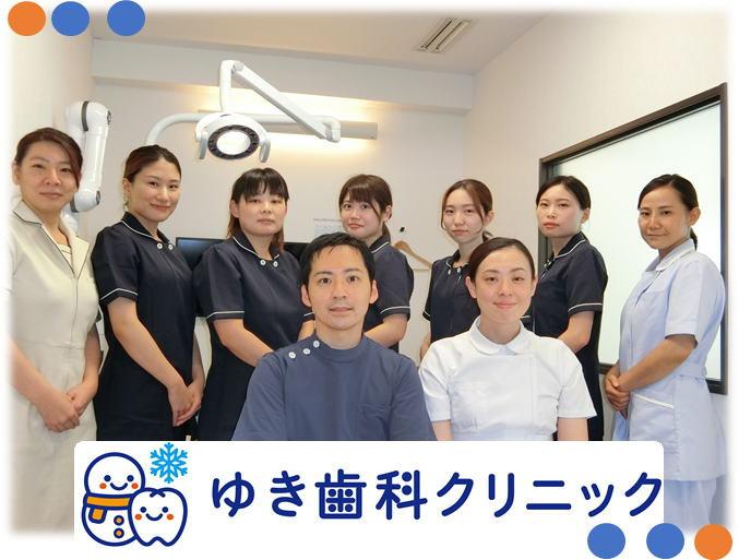 ゆき歯科クリニックの画像