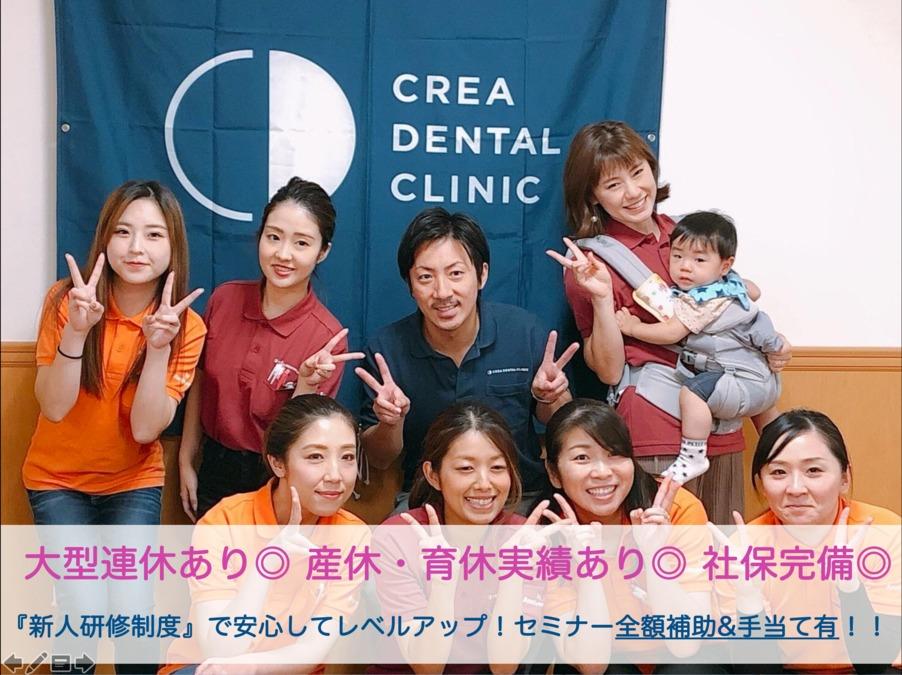 クレア歯科クリニック(医療事務/受付の求人)の写真: