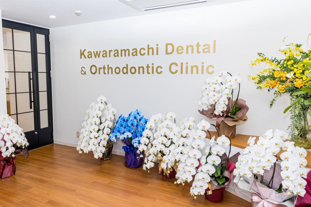 河原町歯科・矯正歯科クリニックの画像