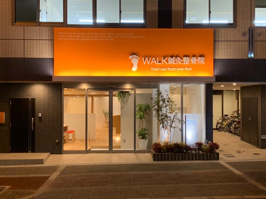 WALK鍼灸整骨院 都島院の画像