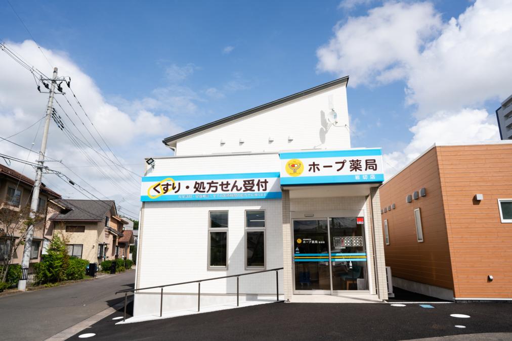 ホープ薬局 岩切店の画像