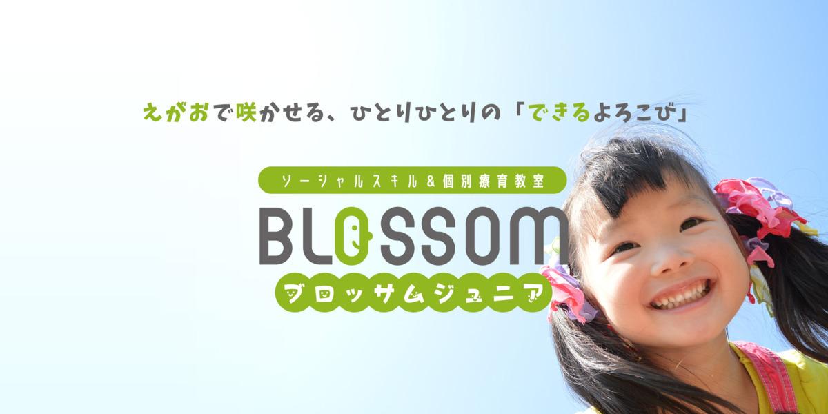 ブロッサムジュニア 仙台木町教室の画像